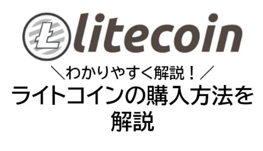 【最新】ライトコイン(LTC)買い方・購入方法を初心者にもわかりやすく解説!