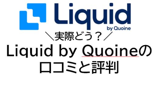 Liquid by Quoine(リキッドバイコイン)を辛口レビュー|評判・口コミを紹介