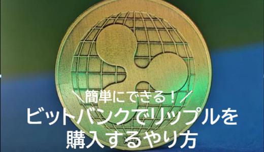 【図解】bitbank(ビットバンク)でのリップル(XRP)の買い方・購入方法をわかりやすく解説!
