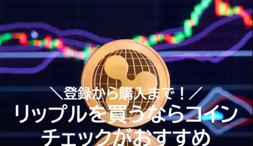 Coincheck(コインチェック)はリップル(XRP)投資をしよう!登録〜購入方法まで解説