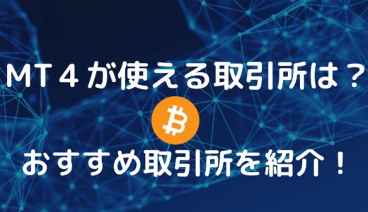 【厳選】仮想通貨でMT4が使えるおすすめ取引所を紹介!