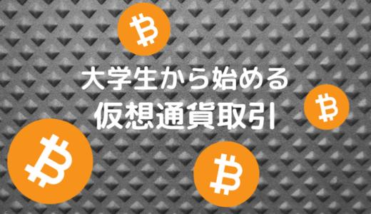 【必見】大学生こそ仮想通貨投資をすべき理由と始め方・注意点を紹介!