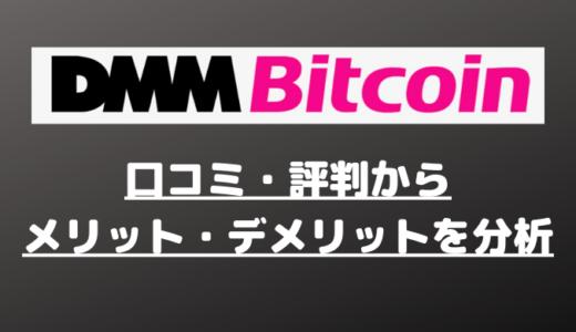 【DMMBitcoin(DMMビットコイン)の評判・口コミ】意外なメリット・デメリットとは?