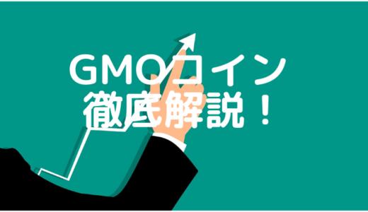 GMOコインの入金方法や手数料、入金でかかる反映時間を詳しく解説!