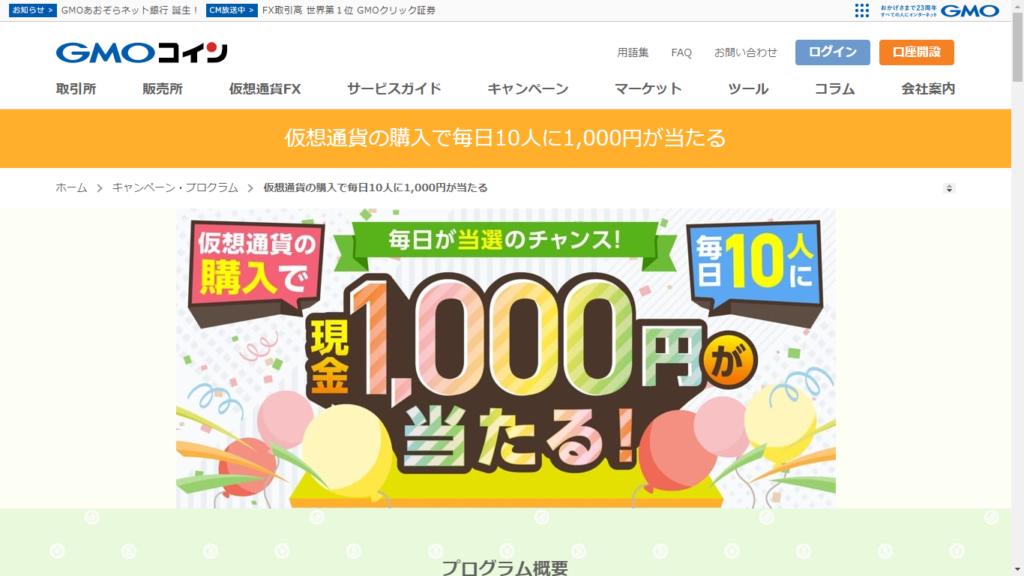 GMOコイン抽選で1000円キャンペーン