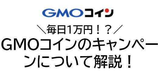 【GMOコインのキャンペーン】現金10000円を毎日もらえるチャンス!