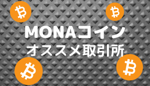 モナコイン(MONA)取引所のおすすめ比較ランキング5選!