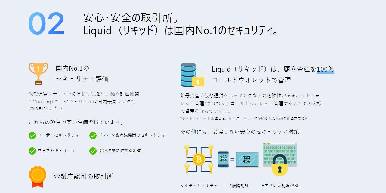 liquidのセキュリティ