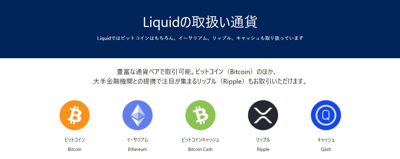 liquidの取扱通貨