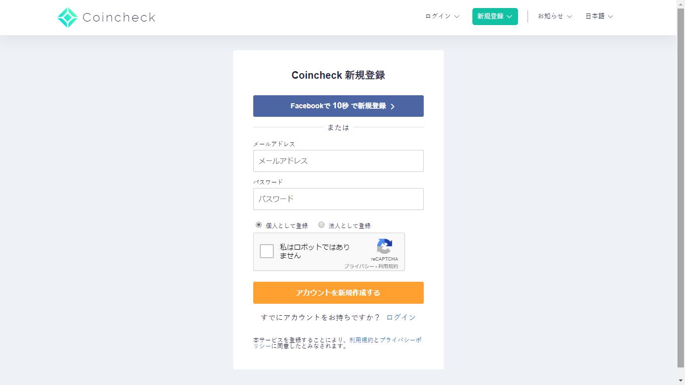 コインチェック登録PC