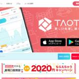taotao(タオタオ)のトップ画面