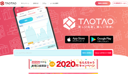 TAOTAO(タオタオ)の取り扱い通貨一覧!各通貨の特徴や将来性は?