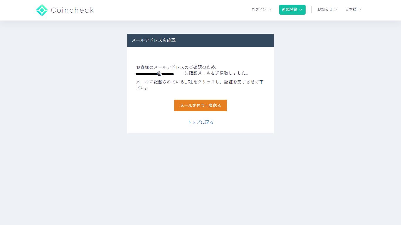 コインチェック登録メール