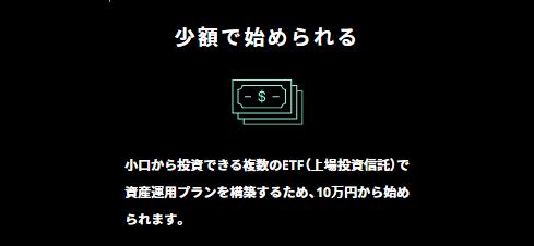 FOLIOROBOPRO10万円から