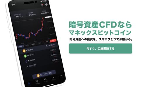 マネックスの仮想通貨CFD(マネックスビットコイン)ってどうなの?評判・口コミをまとめて紹介!